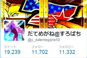 Twitter-screen-shot