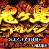 戦国コレクション2 鬼ヶ島チャレンジ