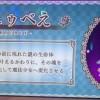 キュゥべえ REG画面