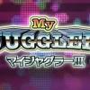 マイジャグラー3設定推測