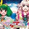 マクロスフロンティア2 Bonus Live ver.