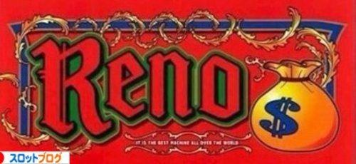リノ RENO
