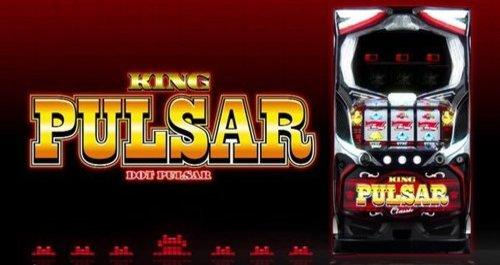 キングパルサー