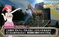 パチスロ 優駿倶楽部G! 馬の種類&性能