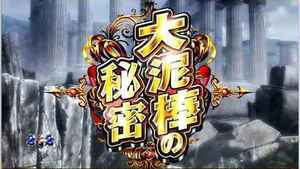 CRルパン三世 Lupin The End ストーリーリーチ