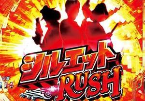 CRルパン三世 Lupin The End RUSHルート