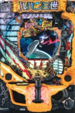 CRルパン三世 Lupin The End 筐体画像
