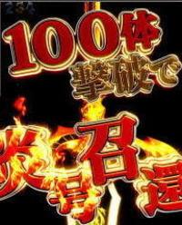 牙狼 ゴールドストーム翔 ホラー100体斬り予告
