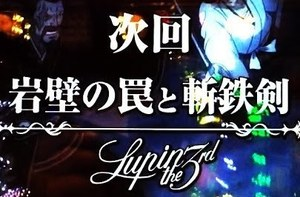 CRルパン三世 Lupin The End 次回予告