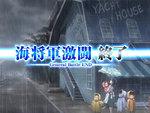聖闘士星矢 ヨットハウス+雨