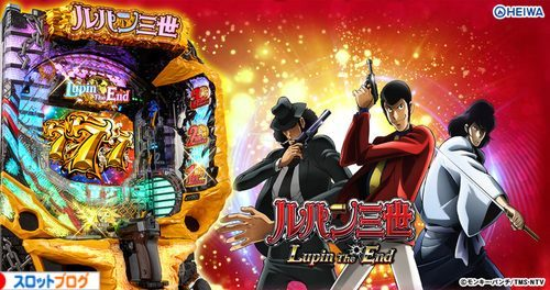 CRルパン三世 Lupin The End
