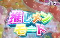 ぱちスロAKB48 勝利の女神 推しメンモード