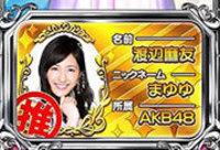 AKB48 勝利の女神 メンバーカード 6確