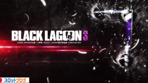 ブラックラグーン3 リミットブレイク スロット新台