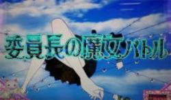 魔法少女まどか☆マギカ Aタイプ 委員長の魔女バトル