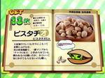 パチスロ まめ 豆図鑑 ノーマル