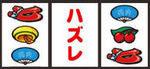 パチスロ ハナビ リーチ目一例 BIG確定目5