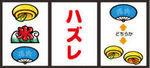 パチスロ ハナビ リーチ目一例 赤七BIG確定目2