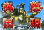 CR遊技性ミリオンアーサー 外敵撃破リーチ 5等級ドラゴン