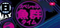 CRドラム海物語BLACK スペシャル魚群タイム