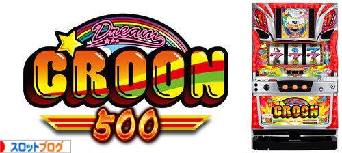 ドリームクルーン500