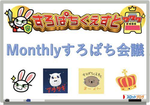 Monthlyすろぱち会議