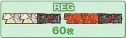 大神 REGボーナス