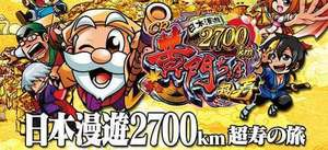 CR黄門ちゃま超寿 日本漫遊2700km(299ver.) 潜伏狙い