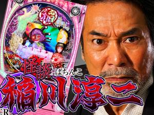 CR稲川淳二(199ver.) 潜伏狙い