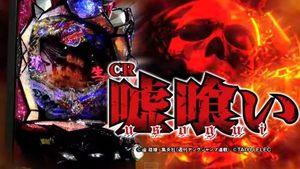 CR嘘喰い (99ver.) 潜伏狙い