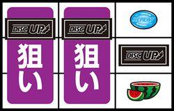 ディスクアップ ボーナス入賞手順6