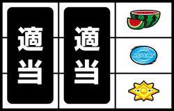 ディスクアップ ボーナス入賞手順3