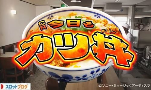 CR今日もカツ丼 激アマ?トップページ
