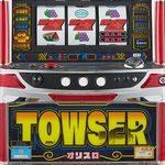 TOWSER 小役確率 同時成立期待度 コイン持ち