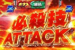 CRぱちんこ ウルトラセブン2 必殺技ATTACK