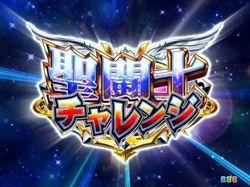 CR聖闘士星矢4 The Battle of 限界突破 聖闘士チャレンジ