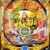 CR聖闘士星矢4 パチンコ新台|スペック・導入日・演出信頼度・評価