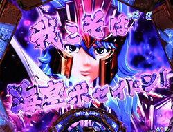 CR聖闘士星矢4 The Battle of 限界突破 海皇最終決戦モード キャラカットイン予告