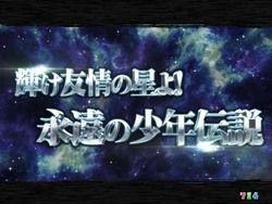 CR聖闘士星矢4 The Battle of 限界突破 次回予告