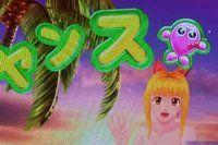Pスーパー海物語IN沖縄2 大当たり終了画面