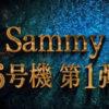 サミー チェインクロニクル 6号機 考察