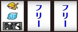 パチスロ らんま1/2 打ち方2