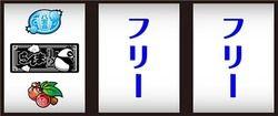 パチスロ らんま1/2 打ち方3