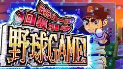 巨人の星 情熱編 野球ゲーム