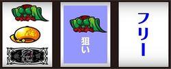 戦国乙女 Type-A+ 通常時の打ち方2