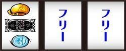戦国乙女 Type-A+ 通常時の打ち方3