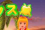 Pスーパー海物語IN沖縄2 終了画面 ウリン