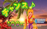 Pスーパー海物語IN沖縄2 終了画面 音符