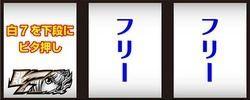 戦国乙女 Type-A+ ボーナス判別手順