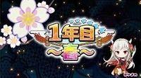 戦コレ![泰平女君]徳川家康 ステージチェンジ黒背景